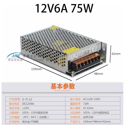 閃電客220伏轉12V直流開關電源2A5A10A20A30A監控變壓器60W120W250W3 12V6A 75W 抖音