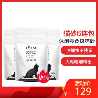 LORDE豆腐猫砂 2.6kg*6 套装共36L
