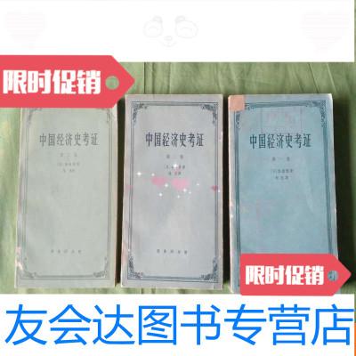【二手9成新】經濟史考證.二.三卷全3冊合售 9782508484198