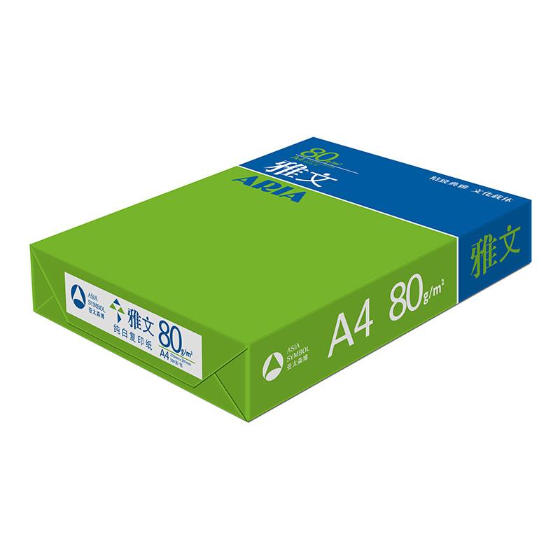 雅文复印纸 A4 80g 5包/箱 500张/包N