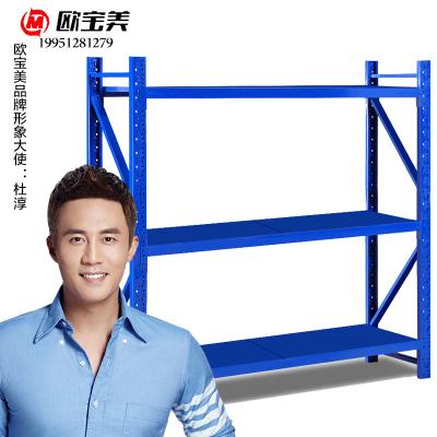 歐寶美倉儲貨架倉儲家用倉庫層架置物架收納架子儲物架