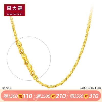 周大福车花黄金项链素链计价(工费:178)F132516