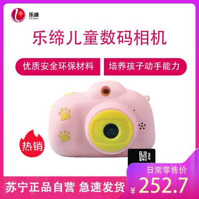 乐缔 儿童益智玩具照相机宝宝迷你单反高清智能相机男女小孩礼物3-6-12岁生日礼物粉色款
