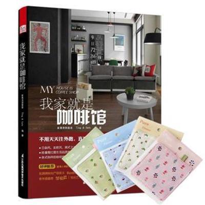 我家就是咖啡館—打造手感風格窩預售品,前200名購書者附贈限量版韓國手工