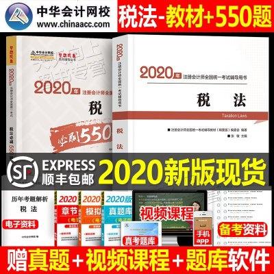 2020年夢想成真注冊會計師稅法必刷550題郭建華中華會計網校cpa注會考試書教材用書歷年真題庫20