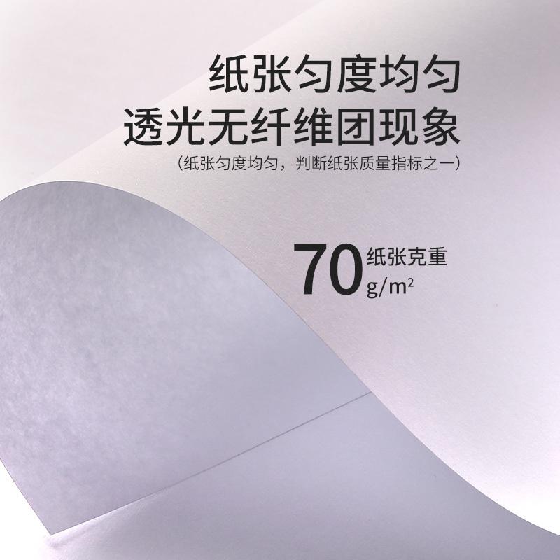 亚太森博 橙拷贝可乐70g A4 单包装 百旺复印纸 500页/包 学生复印纸 书写绘画 习题打印复印(500张)