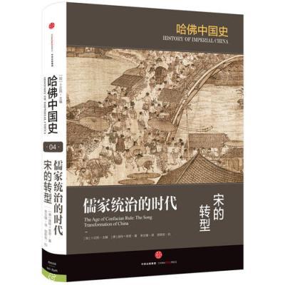 见识城邦·哈佛中国史·儒家统治的时代:宋的转型