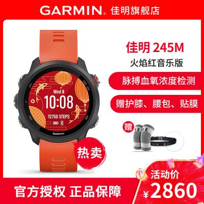 【+400換購rdp】Garmin佳明Forerunner245M高階跑步心率運動智能功能手表防水50m(火焰紅音樂版)