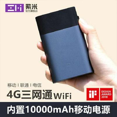 ZMI(紫米) 4G隨身路由器(全網通版)10000mAh 多種模式 多設備快充