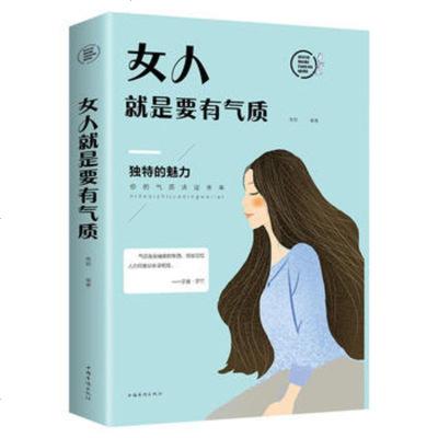 包郵 女人就是要有氣質 職場不抱怨的世界 青春文學 人際交往自我養成