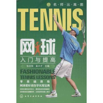 網球入門與提高9787122155931化學工業出版社