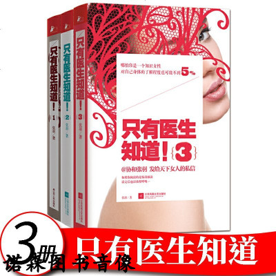 【正版 】只有医生知道! 1+2+3 全套3册 协和张羽 不能只有医生知道 女性健康保健养生书籍