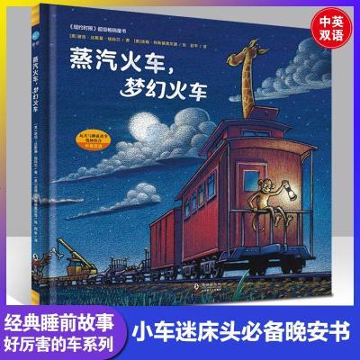 蒸汽火車夢幻火車繪本 書排行榜中英雙語兒童睡前故事書0-3歲寶寶早教書3-6周歲兒童精裝硬殼繪本故事書交通工具繪本