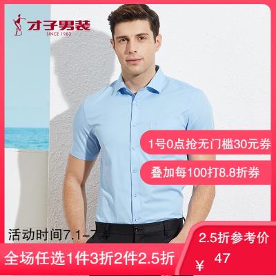 才子男裝(TRIES)短袖襯衫 男士年春夏純色簡約修身短袖正裝襯衫
