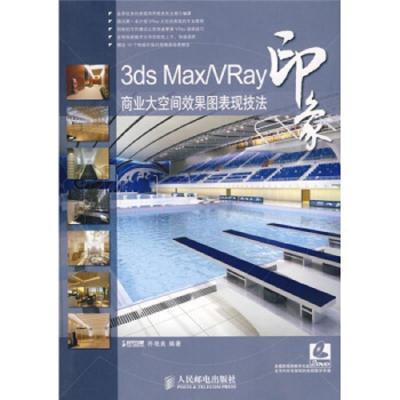 3ds Max/Vray印象:商业大空间效果图表现技法人民邮电出版社乔艳