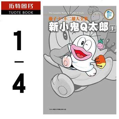 预售原版进口书漫画 《藤子.F.不二雄大集 新小鬼Q太郎(01-04)》青文 再版中 漫畫