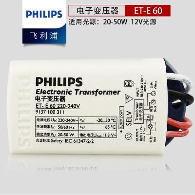 飞利浦卤素灯卤钨灯电子变压器ETE10WETE60W12V卤素灯电子变压器ETE60W