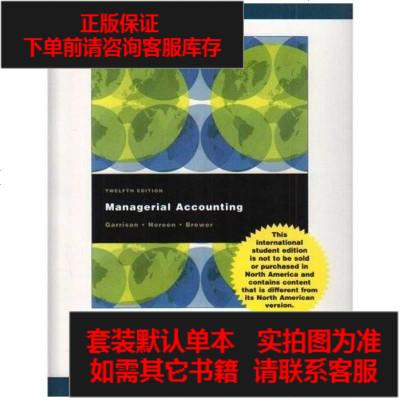 【二手8成新】Managerial Accounting 9780071274227