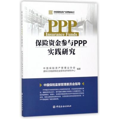 保險資金參與PPP實踐研究