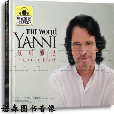 【正版】 雅尼精選唱片 傾聽雅尼 2CD 汽車車載黑膠碟 2LPCD