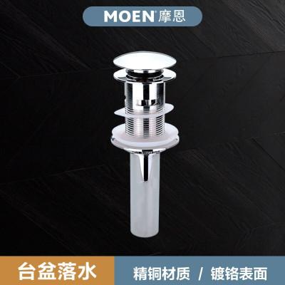 MOEN/摩恩 弹跳式面盆落水 21040 有溢水孔 优质卫浴配件