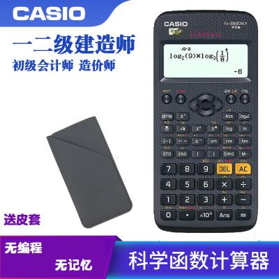 Casio/卡西歐fx-350CN X一二級建造師會計財務考 科學函數計算器