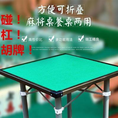 蘇寧放心購可折疊式麻將桌多功能簡易餐桌兩用型棋牌桌麻雀臺手動手搓面板A-STYLE