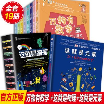 万物有数学这就是物理这就是元素全套19册原版中小学生课外阅读书籍 少儿科普书籍老师推荐儿童百科全书科学启蒙数学物理