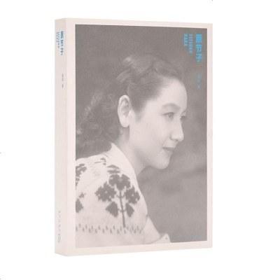 正版 《原節子》日本國民女演員傳記,比電影還傳奇的一生,折射時代風云變遷,讀庫
