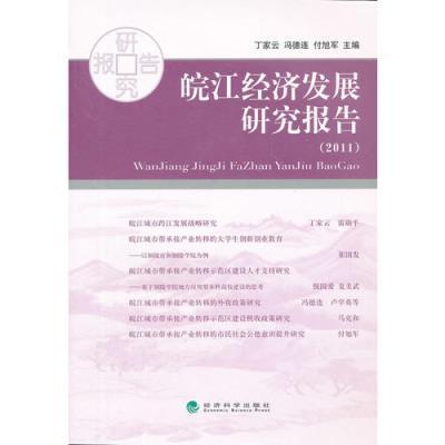 皖江經濟發展研究報告(2011)