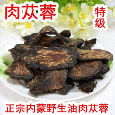 250g肉苁蓉精选内蒙野生软大芸传统滋补材秃鸡散原料
