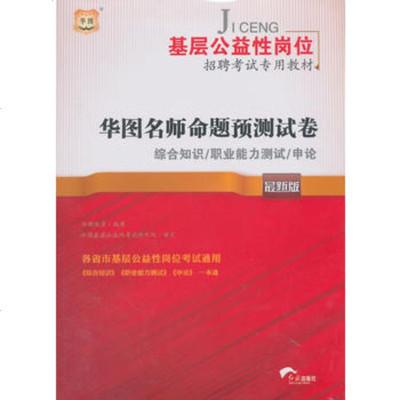 華圖基層公益性崗位招聘考試專用教材華圖名師命題預測試卷(新版),華圖教育著9 9787505127760