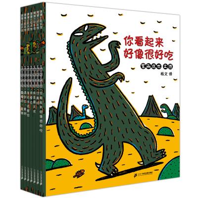 宮西達也恐龍系列繪本全7冊你看起來好像很好吃 我是霸王龍 遇到你真好 永遠愛你 3-6周歲兒童繪本故事書幼兒園小大班蒲蒲