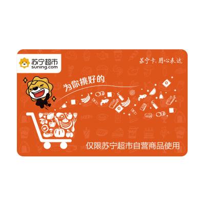 【苏宁卡】苏宁超市卡(电子卡)