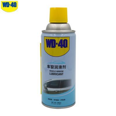 WD-40車窗潤滑劑 除銹劑 wd40汽車門玻璃升降 車門膠條異響 橡膠軟化還原劑280m l添加劑