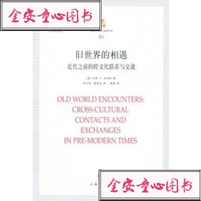 正版/(xhsd)旧世界的相遇-近代之前的跨文化联系与交流