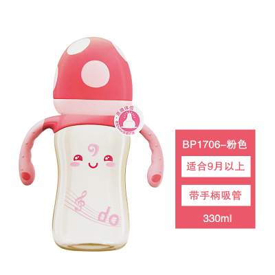 樂兒寶bobo蘑菇奶瓶 寬口徑ppsu耐摔帶手柄吸管 成長小金瓶(適合9個月以上)粉色330ml BP1706YR