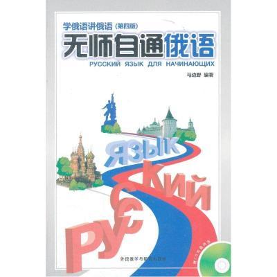 無師自通俄語(D4版)9787513535274外語教學與研究出版社馬邊野