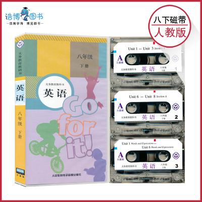 【八年級下冊英語磁帶人教版】初中磁帶配套人教版 8年級下冊 初二下冊 人民教育電子音像出版社 一盒三盤 英語八年級下冊