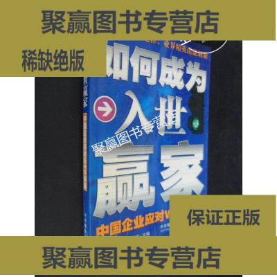 正版9層新 如何成為入世贏家:中國企業應對WTO必備