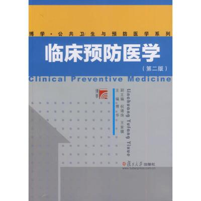 復旦博學 公共衛生和預防醫學系列:臨床預防醫學(第二版)
