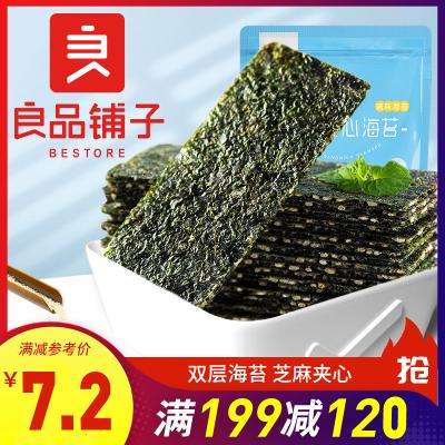 良品铺子-芝麻夹心海苔脆片35gx1袋 儿童零食即食休闲食品