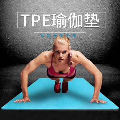 爱玛莎正品加宽无味tpe瑜伽垫女愈加厚加长初学者防滑健身瑜珈垫