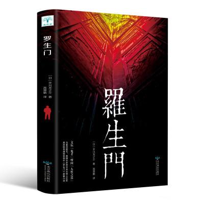 羅生門正版小說巨擘芥川龍之介代表作 原版十二羅生門日本文學小說名著人物傳記名人傳記抖音書單推薦