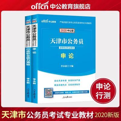 新版上市中公教育天津市公務員2020天津公務員考試用書2本套教材申論+行政職業能力測驗天津公務員市
