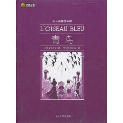 正版書籍 六角叢書中外名著榜中榜 青鳥(新版) 9787511208163 光明日報出版
