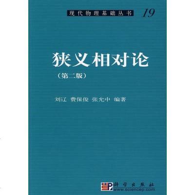 正版現貨 狹義相對論 劉遼,費保俊,張允中 9787030226150 科學出版社