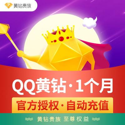 騰訊QQ黃鉆1個月 Q-ZONE黃鉆貴族一個月包月卡 自動充值