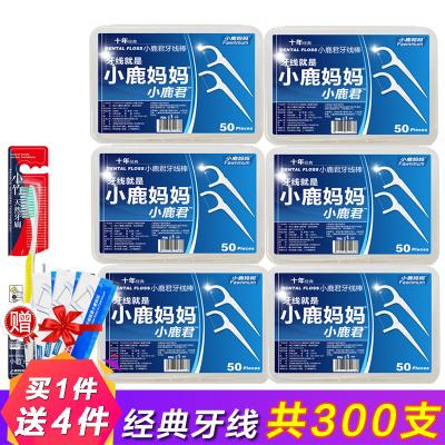小鹿媽媽牙線棒超細弓形牙簽安全剔牙清潔口腔牙齒 6盒(共300支)