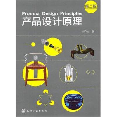產品設計原理(李亦文)(二版) 9787122112651